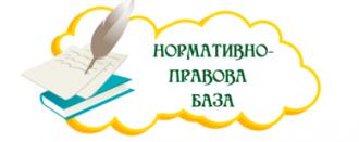 Картинки по запросу нормативно-правова база атестація